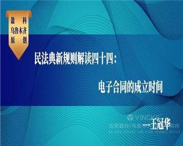 民法典新规则解读四十四:电子合同的成立时间