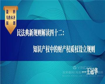 民法典新规则解读四十二:知识产权中的财产权质权设立规则
