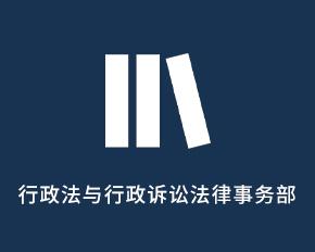 行政法与行政诉讼法律事务部