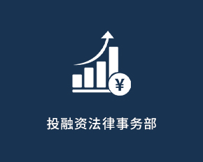 投融资法律事务部