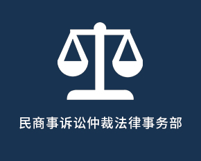 民商事诉讼仲裁法律事务部