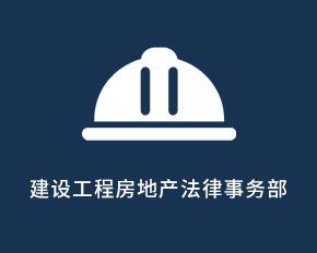 建设工程房地产法律事务部