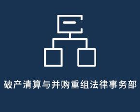破产清算与并购重组法律事务部