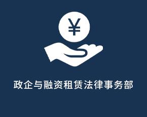 政企与融资租赁法律事务部