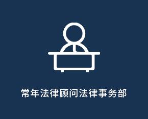 常年法律顾问法律事务部