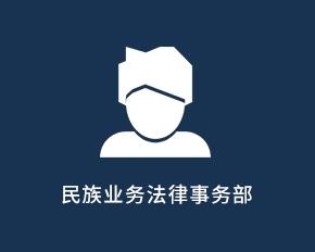 民族业务法律事务部