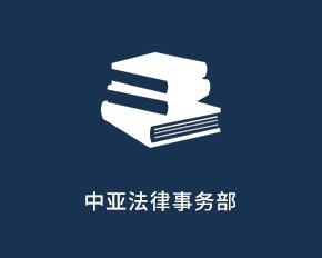 中亚法律事务部