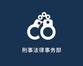 刑事法律事务部