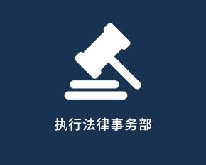 昌吉执行法律事务部