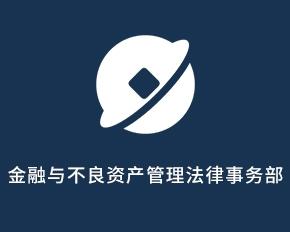 昌吉金融与不良资产管理法律事务部