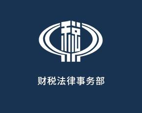 昌吉财税法律事务部