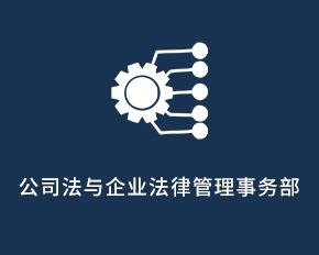 昌吉公司法与企业法律管理事务部